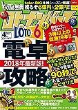ギャンブル宝典ロトナンバーズ当選倶楽部 2018年 04月号 雑誌