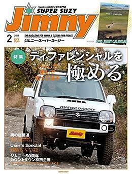 [スーパースージー編集部]のJIMNY SUPER SUZY (ジムニースーパースージー) No.104 [雑誌]