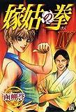 嫁姑の拳 4 (秋田レディースコミックスデラックス)
