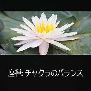 座禅 (チャクラのバランス, レイキヒーリング音楽, マインドフルネス瞑想)