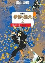 貸本版 伊賀の影丸2 由比正雪編 限定版BOX
