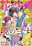 【電子版】花とゆめ 18号(2020年)