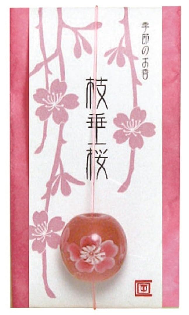撃退する症候群記憶季節のお香 枝垂桜