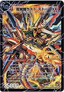 【デュエルマスターズ】 超時空ストーム G・XX 超覚醒ラスト・ストーム XX スーパーレア dm39-s3-sr 《覚醒編 第4弾 覚醒爆発 サイキック・スプラッシュ》