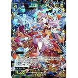 ウィクロス 幻水姫 グピピ(スーパーレア) WXEX02 アンブレイカブルセレクター | シグニ 精生:水獣 青