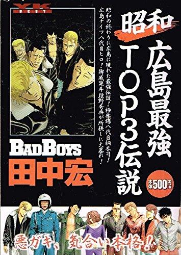 BAD BOYS 昭和広島最強TOP3伝 (YKベスト)
