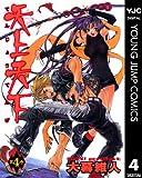 天上天下 モノクロ版 4 (ヤングジャンプコミックスDIGITAL)