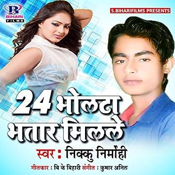 24 Bholta Bhatar Milal