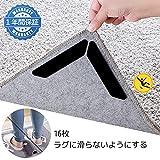 滑り止めシート 滑り止めテープ カーペット用 強力 すべり止めシート キッチン 畳用 滑り止め シール 3Mテープ ズレない 転倒防止 床材キズ防止 洗濯可能 黒い 16枚入り FRK