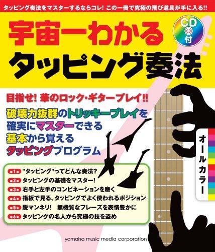 オールカラー 宇宙一わかるタッピング奏法 【CD付】