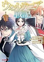 ウォルテニア戦記 VII (HJコミックス)