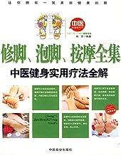 修脚、泡脚、按摩全集 (Chinese Edition)