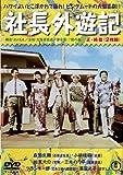 社長外遊記 <正・続篇>[DVD]