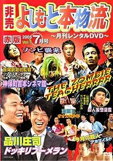 月刊よしもと本物流: 2005.7月号: 赤版[レンタル落ち]
