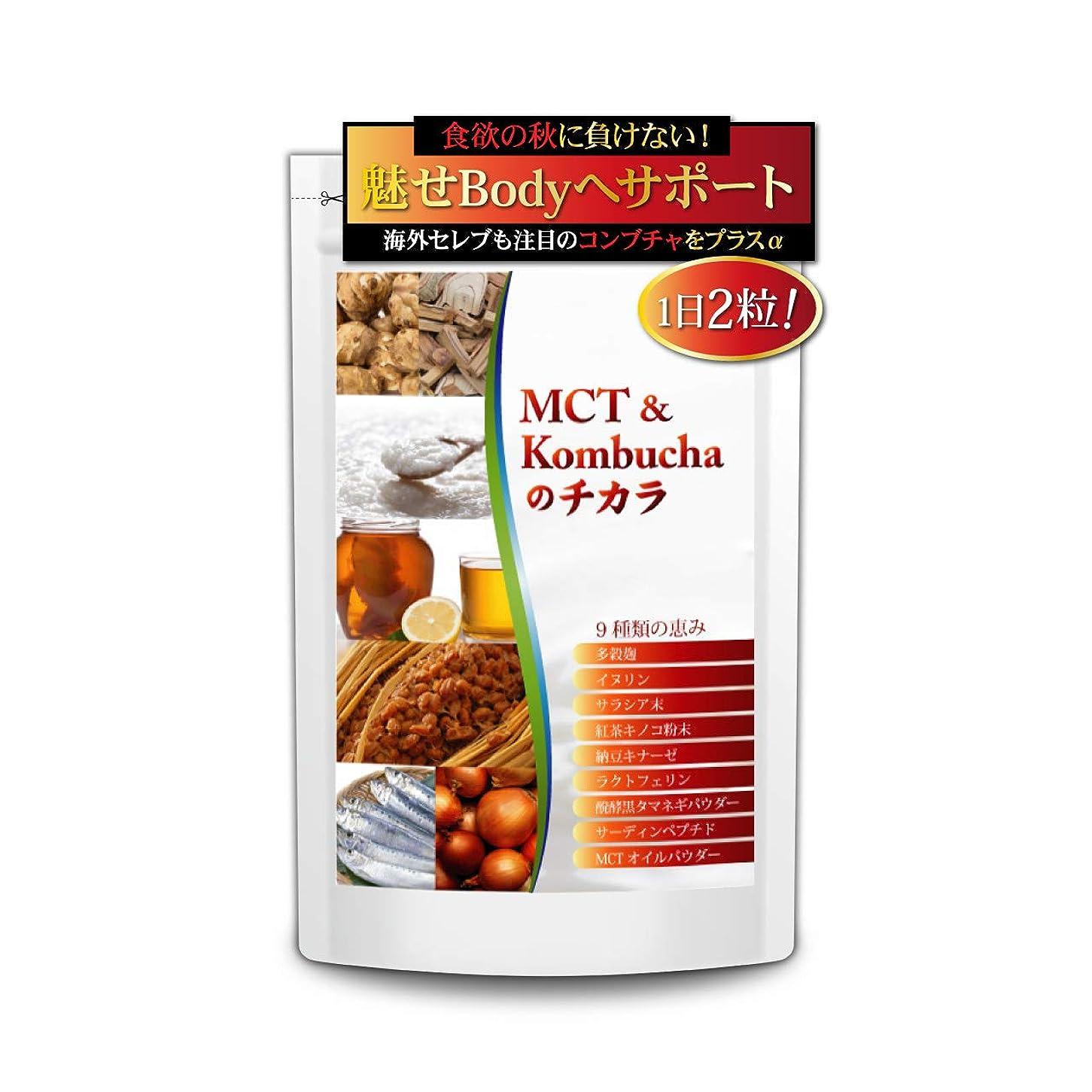 ドリル性別機転MCT&Kombuchaのチカラ コンブチャ 麹 MCTオイル ダイエット サプリメント 60粒?約30日分