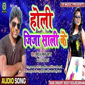Holi Jija Sali Ke (Bhojpuri Song)