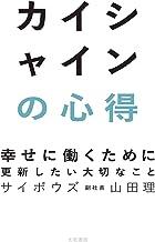 表紙: カイシャインの心得~幸せに働くために更新したい大切なこと | 山田理