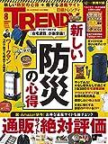 日経トレンディ 2020年 8 月号
