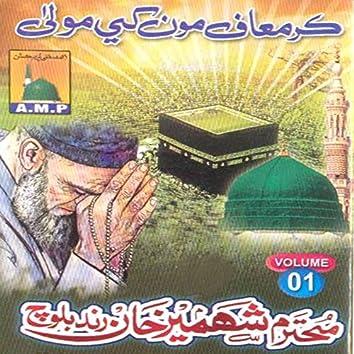 Kar Muaaf Monke Maula, Vol. 01