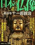 週刊日本の仏像 no.18 長谷寺
