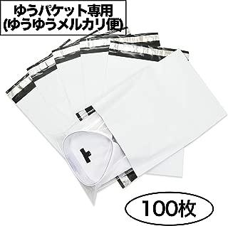 ゆうパケット(ゆうゆうメルカリ便)専用宅配ビニール袋 ホワイト【100枚】