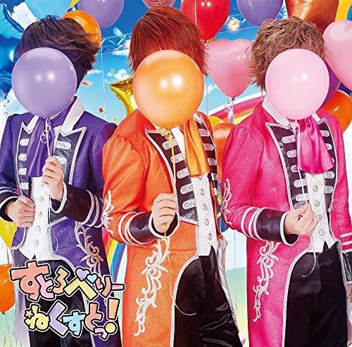 すとぷり【Strawberry Prince】アルバム全曲解説!メンバーおすすめは?宝石箱を開けようの画像