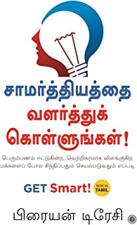 Get Smart! (Tamil)