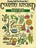 カントリー・キッチン―自然の味・香りを生かした料理 (Country life text books (Vol.3))