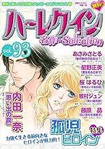 ハーレクイン 名作セレクション vol.93 ハーレクイン 名作セレクション (ハーレクインコミックス)