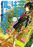 三島凛は信じない!(2) (電撃コミックス)