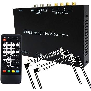 高精細度 HDMI対応 車載地上デジチューナー 12V/24V対応 フルセグ/ワンセグ自動切換「DT4100」