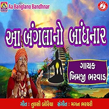 Aa Banglano Bandhnar - Single