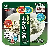 サタケ マジックライス 保存食 わかめご飯×20個入り 3ケース