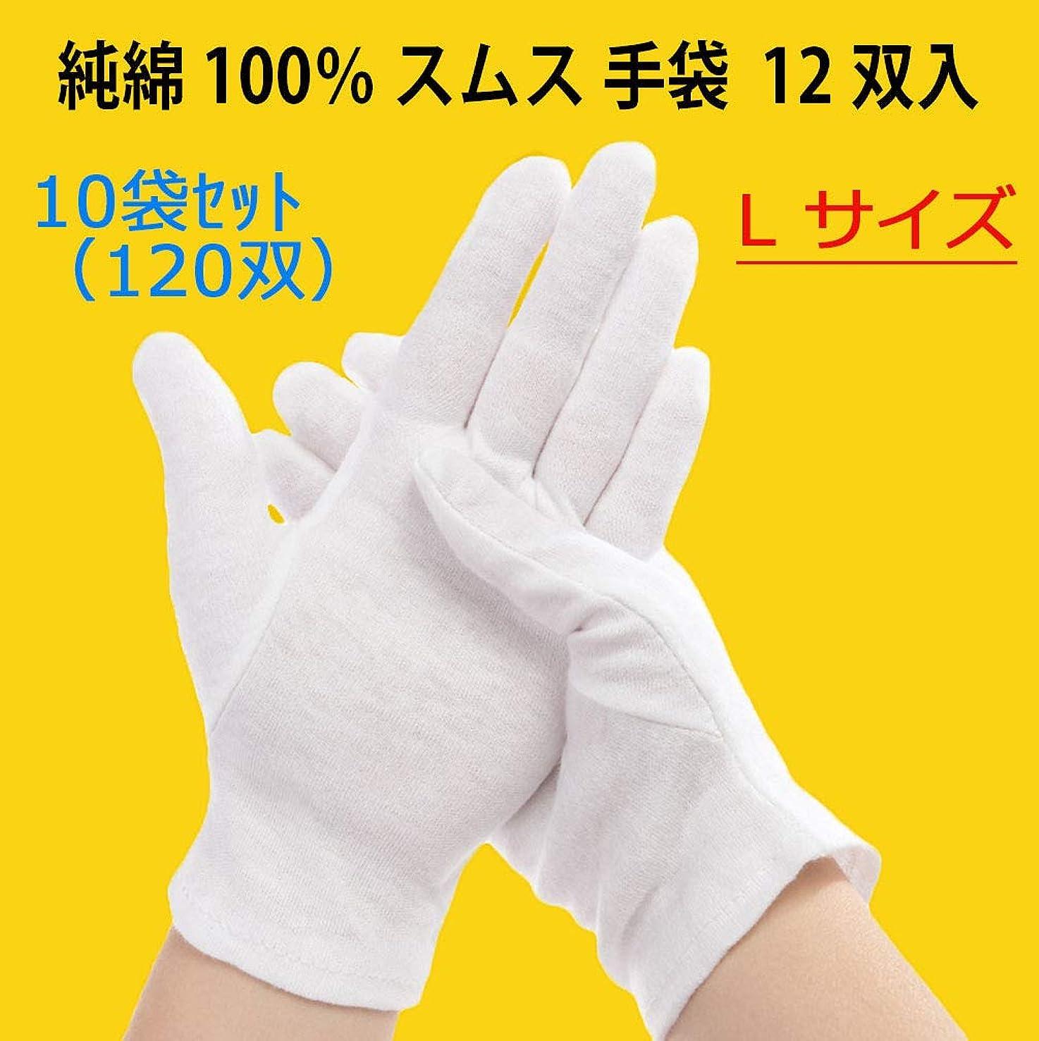 コットン休眠活性化する【お得なセット商品】(120双) 純綿100% スムス 手袋 Lサイズ 12双 大人用 多用途 (10袋)
