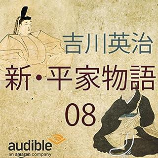 『新・平家物語 08』のカバーアート