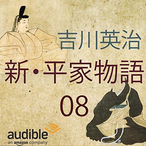 新・平家物語 08 | 吉川 英治