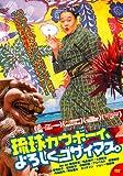 琉球カウボーイ、よろしくゴザイマス。[DVD]