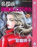 名探偵保健室のオバさん 6 (マーガレットコミックスDIGITAL)