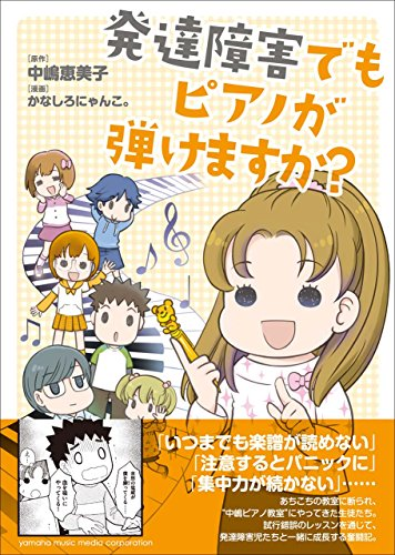 発達障害でもピアノが弾けますか? - 中嶋 恵美子, かなしろにゃんこ。