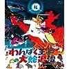 わんぱく王子の大蛇退治 Blu-ray BOX(初回生産限定)