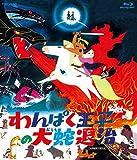 わんぱく王子の大蛇退治 Blu-ray BOX[Blu-ray/ブルーレイ]