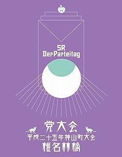 党大会 平成二十五年神山町大会 [Blu-ray]