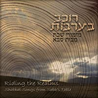 Riding The Realms: Shabbat Songs From Saba's Table