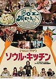 ソウル・キッチン[DVD]