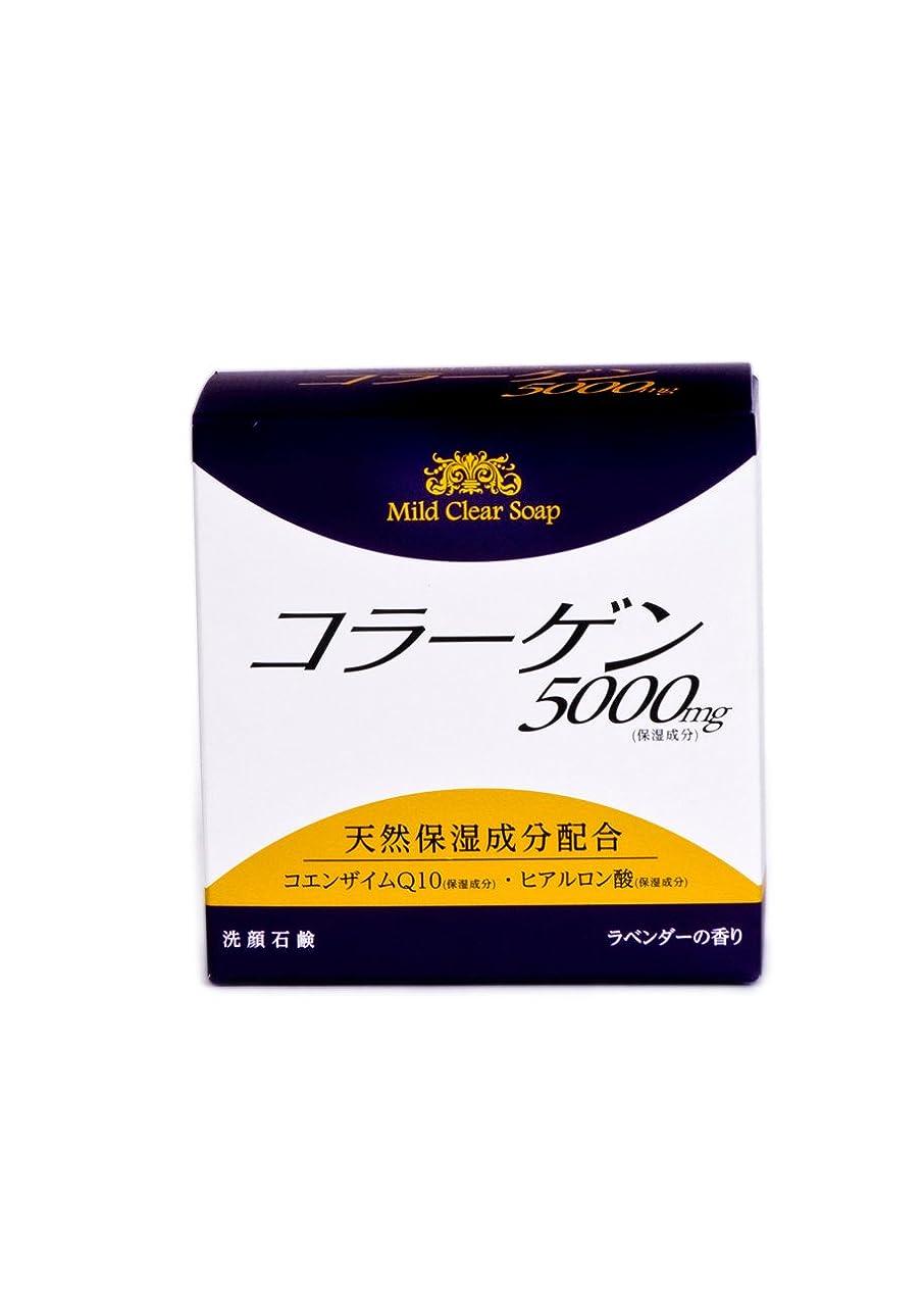 水星製油所率直なカインド マイルドクリアソープ コラーゲン石鹸 100g