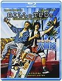 ビルとテッドの大冒険[Blu-ray/ブルーレイ]