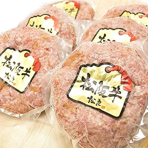 松阪牛100% 黄金の ハンバーグ 6個入【松阪牛 三重松良】高級 ギフト 冷凍 詰め合わせ