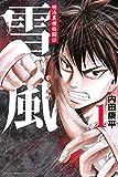 明治異種格闘伝 雪風(1) (マンガボックスコミックス)