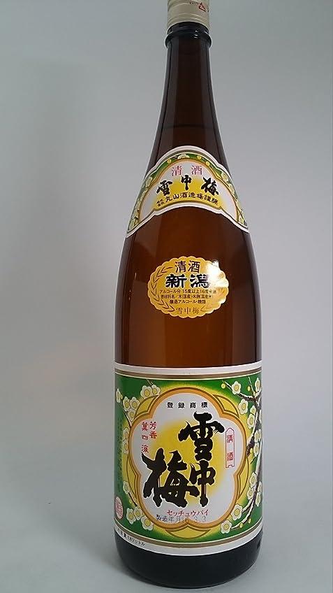 びっくり叙情的なセーター雪中梅 普通酒 1800ml