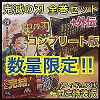 鬼滅の刃 全巻セット1~23巻 コンプリート版+同梱版+外伝
